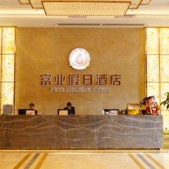 Отель Rongguang Holiday Inn Китай, Чжуншань - отзывы, цены и фото номеров - забронировать отель Rongguang Holiday Inn онлайн интерьер отеля