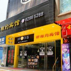 Отель Xinxiangyue Hotel Китай, Шэньчжэнь - отзывы, цены и фото номеров - забронировать отель Xinxiangyue Hotel онлайн банкомат