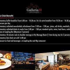 Отель Galleria 10 Sukhumvit Bangkok By Compass Hospitality Бангкок с домашними животными