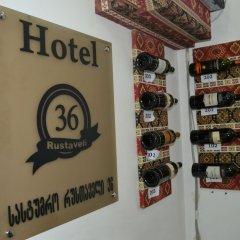 Отель Rustaveli 36 развлечения