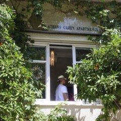 Апартаменты Athens Green Apartments Афины помещение для мероприятий