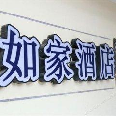 Отель Home Inn Changshou Donglu Китай, Гуанчжоу - отзывы, цены и фото номеров - забронировать отель Home Inn Changshou Donglu онлайн гостиничный бар