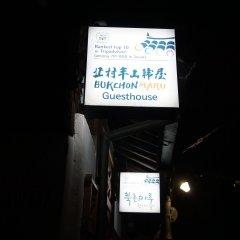 Отель Bukchonmaru Hanok Guesthouse