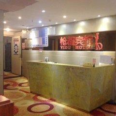 Отель Xiamen yi du hotel Китай, Сямынь - отзывы, цены и фото номеров - забронировать отель Xiamen yi du hotel онлайн интерьер отеля