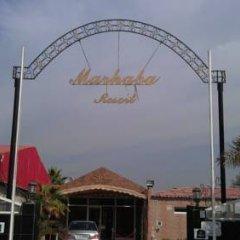 Отель Marhaba Hotel and Resort ОАЭ, Шарджа - отзывы, цены и фото номеров - забронировать отель Marhaba Hotel and Resort онлайн фото 13
