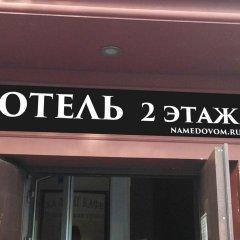 Гостиница На Медовом фото 20