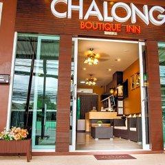 Отель Chalong Boutique Inn Таиланд, Бухта Чалонг - отзывы, цены и фото номеров - забронировать отель Chalong Boutique Inn онлайн фото 3