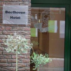 Beethoven Hotel Бонн с домашними животными