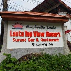 Отель Lanta Top View Resort Ланта парковка