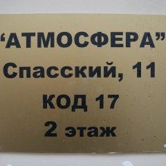 Гостиница Атмосфера на Спасском 11 в Санкт-Петербурге 10 отзывов об отеле, цены и фото номеров - забронировать гостиницу Атмосфера на Спасском 11 онлайн Санкт-Петербург сауна