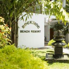 Отель Rockside Beach Resort фото 2