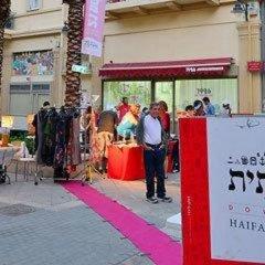 Eden Hahoresh Gueshoue Израиль, Хайфа - отзывы, цены и фото номеров - забронировать отель Eden Hahoresh Gueshoue онлайн развлечения
