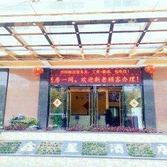 Xinxing Hotel Guangzhou интерьер отеля