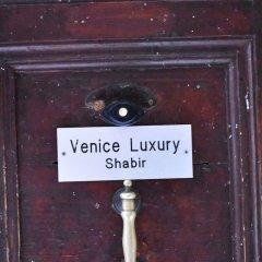Отель Veniceluxury Италия, Венеция - отзывы, цены и фото номеров - забронировать отель Veniceluxury онлайн парковка