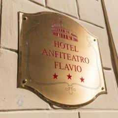 Отель Anfiteatro Flavio Италия, Рим - 6 отзывов об отеле, цены и фото номеров - забронировать отель Anfiteatro Flavio онлайн фото 6
