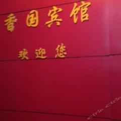 Xiangguo Hostel гостиничный бар