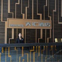 Tian Hui Hotel вид на фасад фото 5