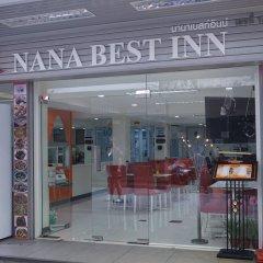 Отель Nana Best Inn Бангкок питание