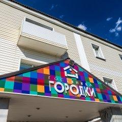 Гостиница Городки детские мероприятия