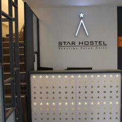 Star Hostel Dongdaemun Suite Сеул спа