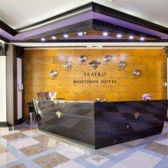 Отель Бутик-Отель Театро Азербайджан, Баку - 5 отзывов об отеле, цены и фото номеров - забронировать отель Бутик-Отель Театро онлайн спа фото 2