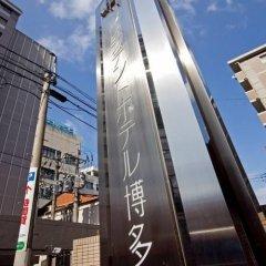 Отель President Hakata Хаката фото 3