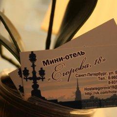 Mini hotel Egorova 18 Санкт-Петербург интерьер отеля