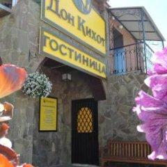 Мини-Отель Дон Кихот фото 8