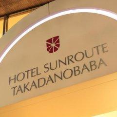 Отель Sunroute Takadanobaba Япония, Токио - отзывы, цены и фото номеров - забронировать отель Sunroute Takadanobaba онлайн спа фото 2
