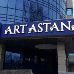 Гостиница Art Hotel Astana Казахстан, Нур-Султан - 3 отзыва об отеле, цены и фото номеров - забронировать гостиницу Art Hotel Astana онлайн фото 20