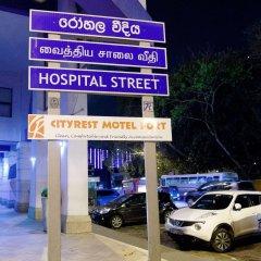 Отель CityRest Fort Шри-Ланка, Коломбо - 1 отзыв об отеле, цены и фото номеров - забронировать отель CityRest Fort онлайн парковка