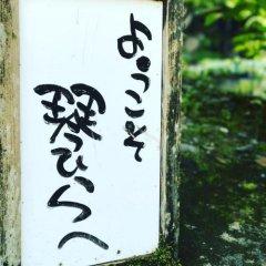Отель Guest House Kotohira Япония, Хита - отзывы, цены и фото номеров - забронировать отель Guest House Kotohira онлайн фото 4