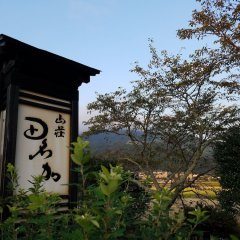 Отель Sansou Tanaka Хидзи фото 9