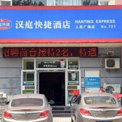 Hanting Hotel Weihai City Government Branch банкомат