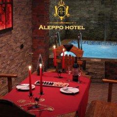 Aleppo Hotel питание