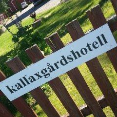 Отель kallaxgårdshotell Швеция, Лулео - отзывы, цены и фото номеров - забронировать отель kallaxgårdshotell онлайн с домашними животными