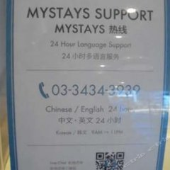 Hotel MyStays Utsunomiya Уцуномия парковка