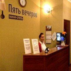 Гостевой Дом Пять Вечеров Санкт-Петербург интерьер отеля фото 3