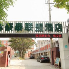 GreenTree Alliance Nantong West Renmin Road Coach Station Hotel фото 2