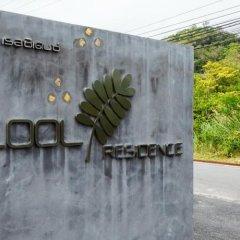 Отель Cool Residence Таиланд, Пхукет - отзывы, цены и фото номеров - забронировать отель Cool Residence онлайн фото 2