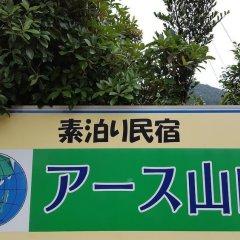 Отель Minshuku Earth Yamaguchi Япония, Якусима - отзывы, цены и фото номеров - забронировать отель Minshuku Earth Yamaguchi онлайн городской автобус