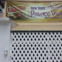 Отель New Siam Palace Ville Таиланд, Бангкок - отзывы, цены и фото номеров - забронировать отель New Siam Palace Ville онлайн в номере фото 2