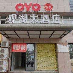 Guanhu Hotel вид на фасад фото 2