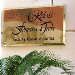 Отель Relais Fontana di Trevi фото 15