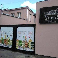 Гостиница Yurus Hostel Украина, Львов - отзывы, цены и фото номеров - забронировать гостиницу Yurus Hostel онлайн