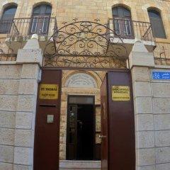St-Thomas Home Израиль, Иерусалим - отзывы, цены и фото номеров - забронировать отель St-Thomas Home онлайн фото 25