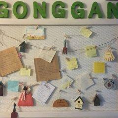 Отель Gonggan Guesthouse питание