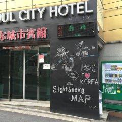 Отель Seoul City Hotel Южная Корея, Сеул - отзывы, цены и фото номеров - забронировать отель Seoul City Hotel онлайн парковка