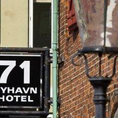 71 Nyhavn Hotel фото 15