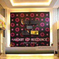 Отель Angket Hip Residence Таиланд, Паттайя - 1 отзыв об отеле, цены и фото номеров - забронировать отель Angket Hip Residence онлайн интерьер отеля фото 2